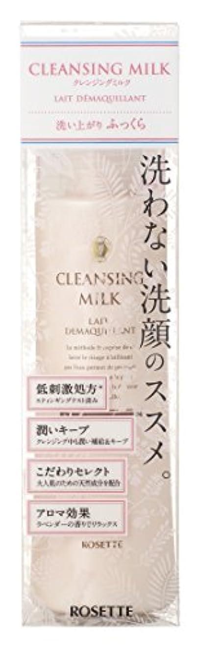 医薬品謝罪選出するロゼットクレンジングミルク