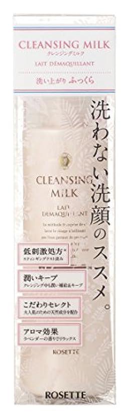 エミュレーション狭い散るロゼット クレンジングミルク 180ml