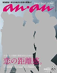anan(アンアン) 2020年 7月8日号 No.2207[恋の距離感。] [雑誌]