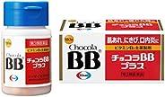 【第3類醫薬品】チョコラBBプラス 180錠