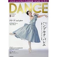 DANCE MAGAZINE (ダンスマガジン) 2018年 05月号