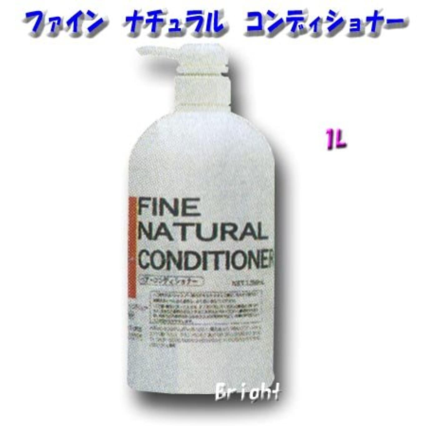 乳白色感度考案するファイン ナチュラルコンディショナー 1L