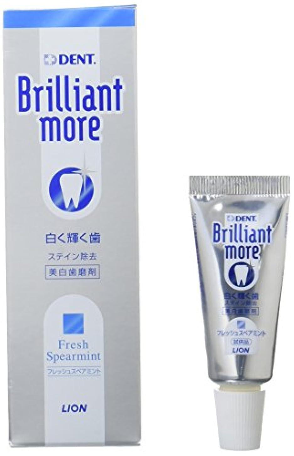 進化する操作年ライオン ブリリアントモア フレッシュスペアミント 歯科用 美白歯磨剤 90g×2本 (試供品 20g×1本付き)期間限定