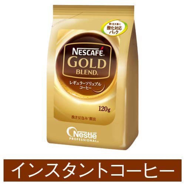 ネスレ日本 ネスカフェ ゴールドブレンド 袋 120g×3