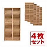 【4枚セット】 木製DIY 目隠し ルーバーフェンス ブラウン 900×1800mm (LV-N-90-180) (約24kg)