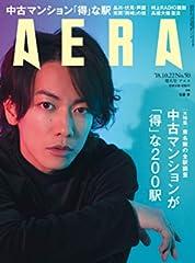 AERA (アエラ) 2018年 10/22 増大号【表紙:佐藤 健】