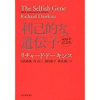 利己的な遺伝子 40周年記念版