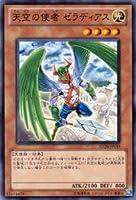 遊戯王カード 天空の使者 ゼラディアス SD20-JP019N