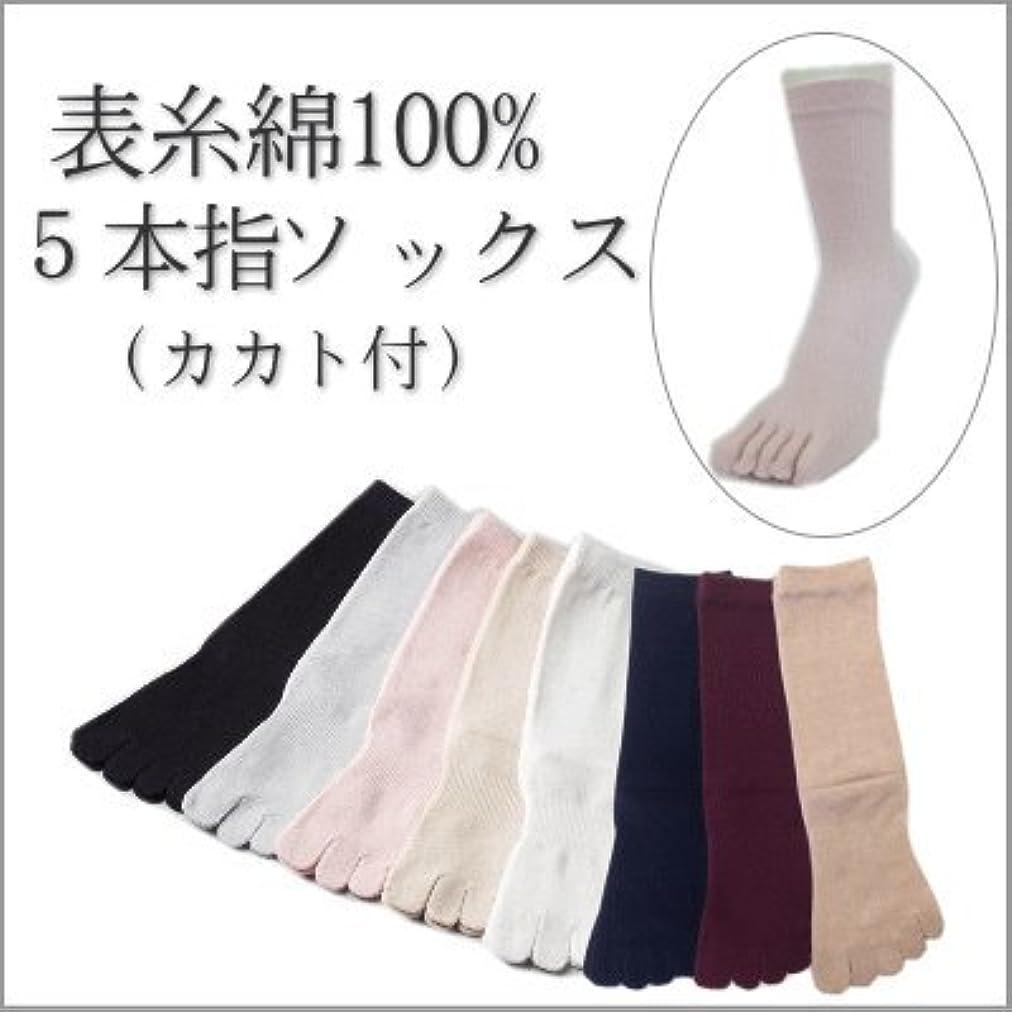 女性用 5本指 ソックス 抗菌防臭 加工 綿100%糸使用 老舗 靴下 メーカーのこだわり 23-25cm 太陽ニット 320(グレー)