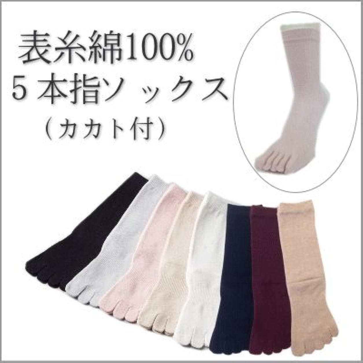 ナンセンスはっきりしないバンガロー女性用 5本指 ソックス 抗菌防臭 加工 綿100%糸使用 老舗 靴下 メーカーのこだわり 23-25cm 太陽ニット 320(グレー)