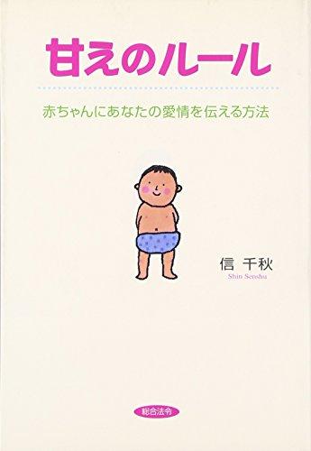 甘えのルール―赤ちゃんにあなたの愛情を伝える方法の詳細を見る