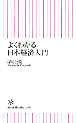 よくわかる日本経済入門の詳細を見る