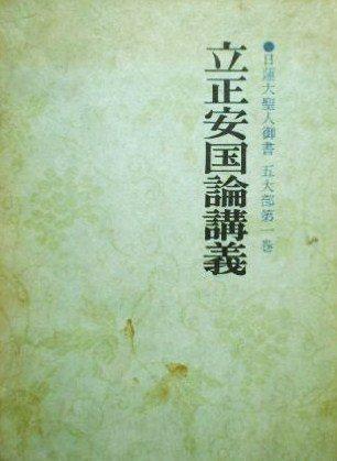 立正安国論講義 (1977年)