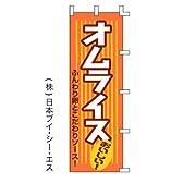 【オムライス】のぼり旗 3枚セット (日本ブイシーエス)28K001010008
