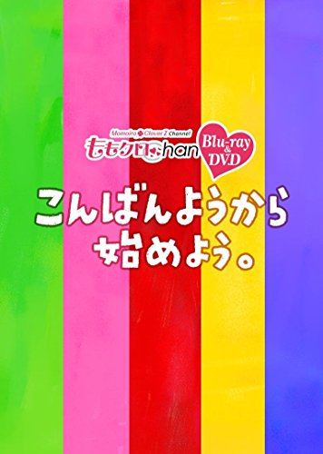 【Amazon.co.jp限定】『ももクロChan』第5弾こんばんようから始めよう。Blu-ray第22集(特典未定)