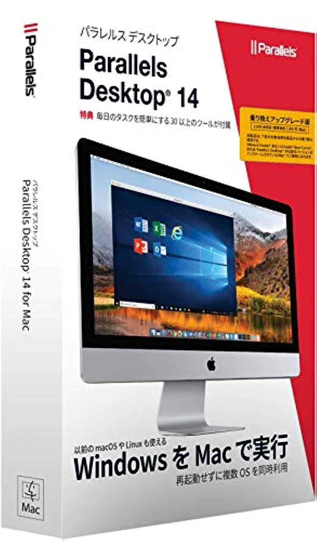 知恵スケッチお金Parallels Desktop 14 Com Upg 乗換版/仮想化/Mojave対応