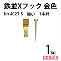 福井金属工芸 鉄並Xフック 細小 1本針/金色 No.4023-S
