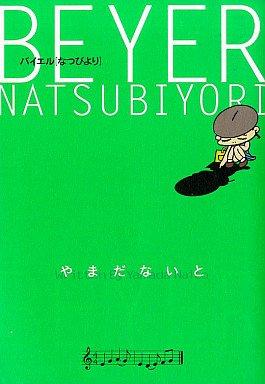バイエル〈なつびより〉 (Ohta comics)の詳細を見る