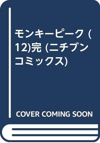 モンキーピーク 12巻