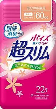 ポイズ 肌ケアパッド 超スリム 2.3mm 安心の中量用60cc 22枚 (女性の軽い尿もれ用)