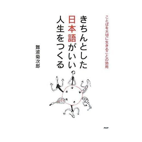 きちんとした日本語がいい人生をつくる