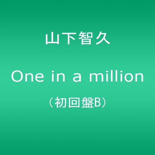 One in a million(初回限定盤B)の詳細を見る