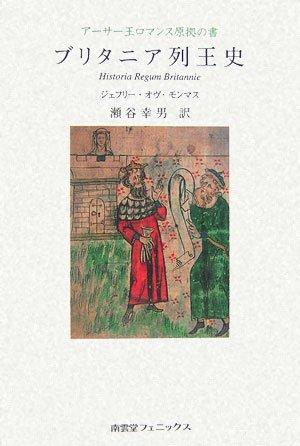 ブリタニア列王史―アーサー王ロマンス原拠の書