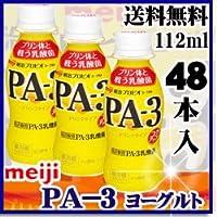 【クール便】 明治 プロビオ ヨーグルト PA-3 ドリンクタイプ ■112ml×48本■ プリン体と戦う乳酸菌 PA3