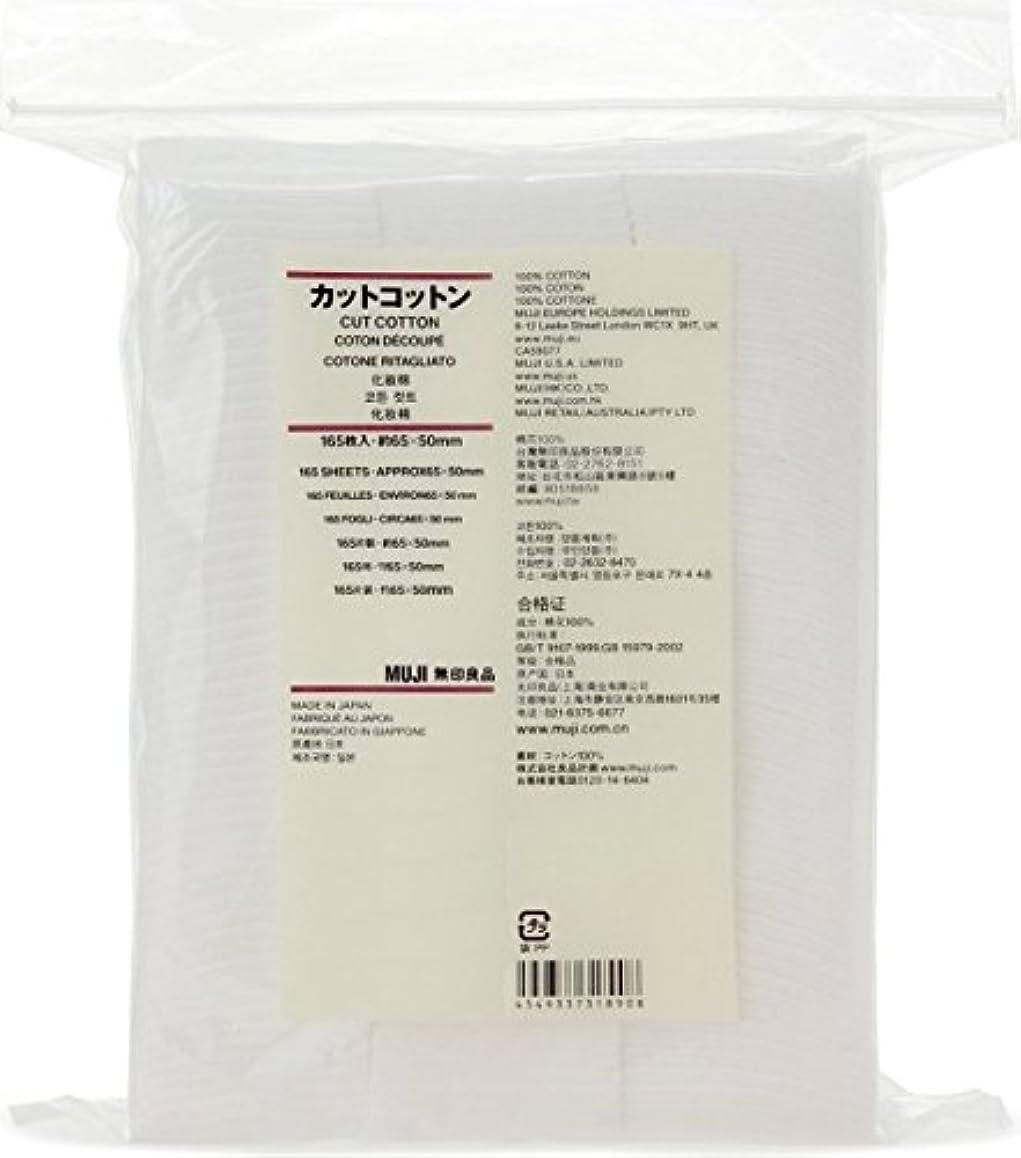 に賛成麻酔薬関係ないカットコットン (新)165枚入?約65x50mm 無印良品 日本製