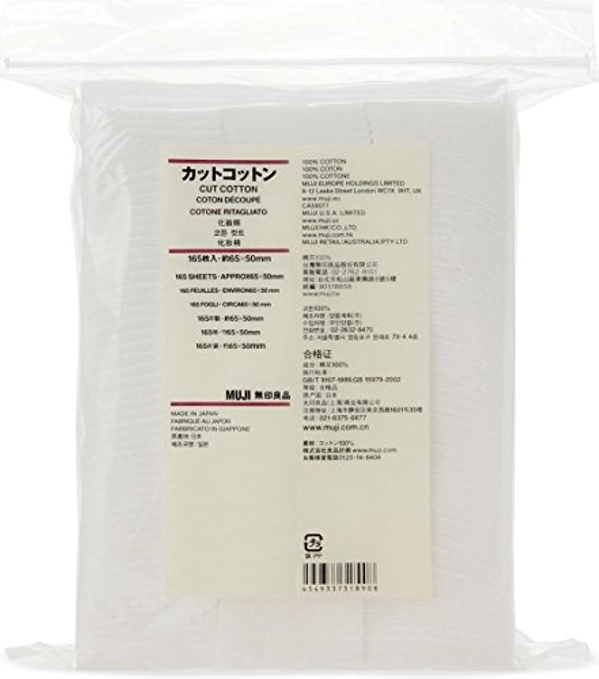 ベーコンマーガレットミッチェルトランペットカットコットン (新)165枚入?約65x50mm 無印良品 日本製