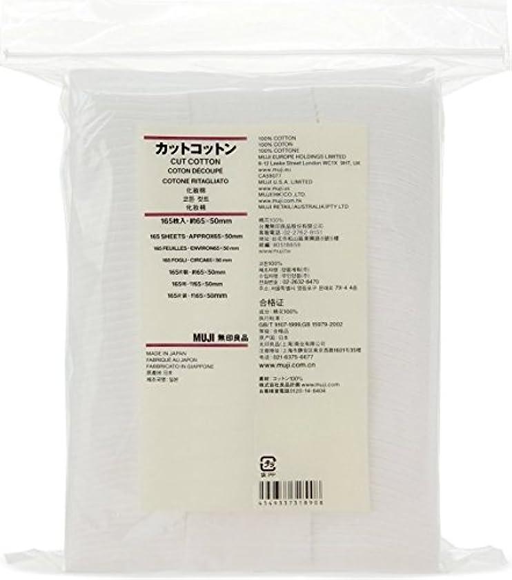 ペイン安全でない空のカットコットン (新)165枚入・約65x50mm 無印良品 日本製