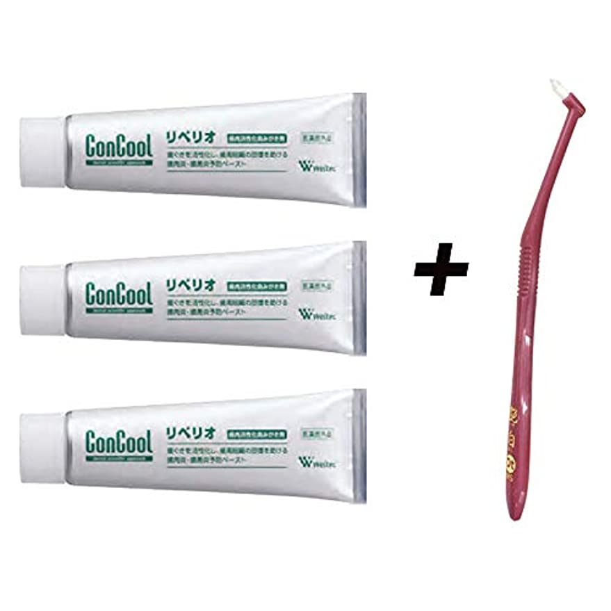 取得発疹発明するコンクール リペリオ 80g×3本 + 艶白(つやはく) ワンタフト 歯ブラシ ×1本 MS(やややわらかめ) 歯周病予防 歯科医院取扱品