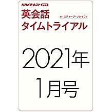 NHKラジオ 英会話タイムトライアル 2021年 1月号 [雑誌] (NHKテキスト)