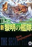 新黎明の艦隊 12 (歴史群像コミックス)