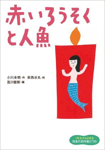 赤いろうそくと人魚 (1年生からよめる日本の名作絵どうわ)の詳細を見る