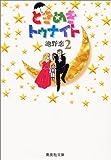 ときめきトゥナイト 2 (集英社文庫(コミック版))