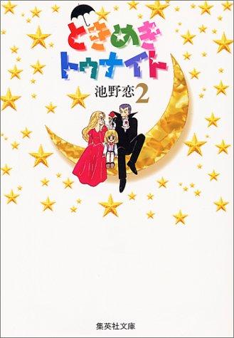 ときめきトゥナイト (2) (集英社文庫―コミック版)