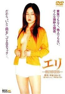エリ 従姉弟関係 [DVD]