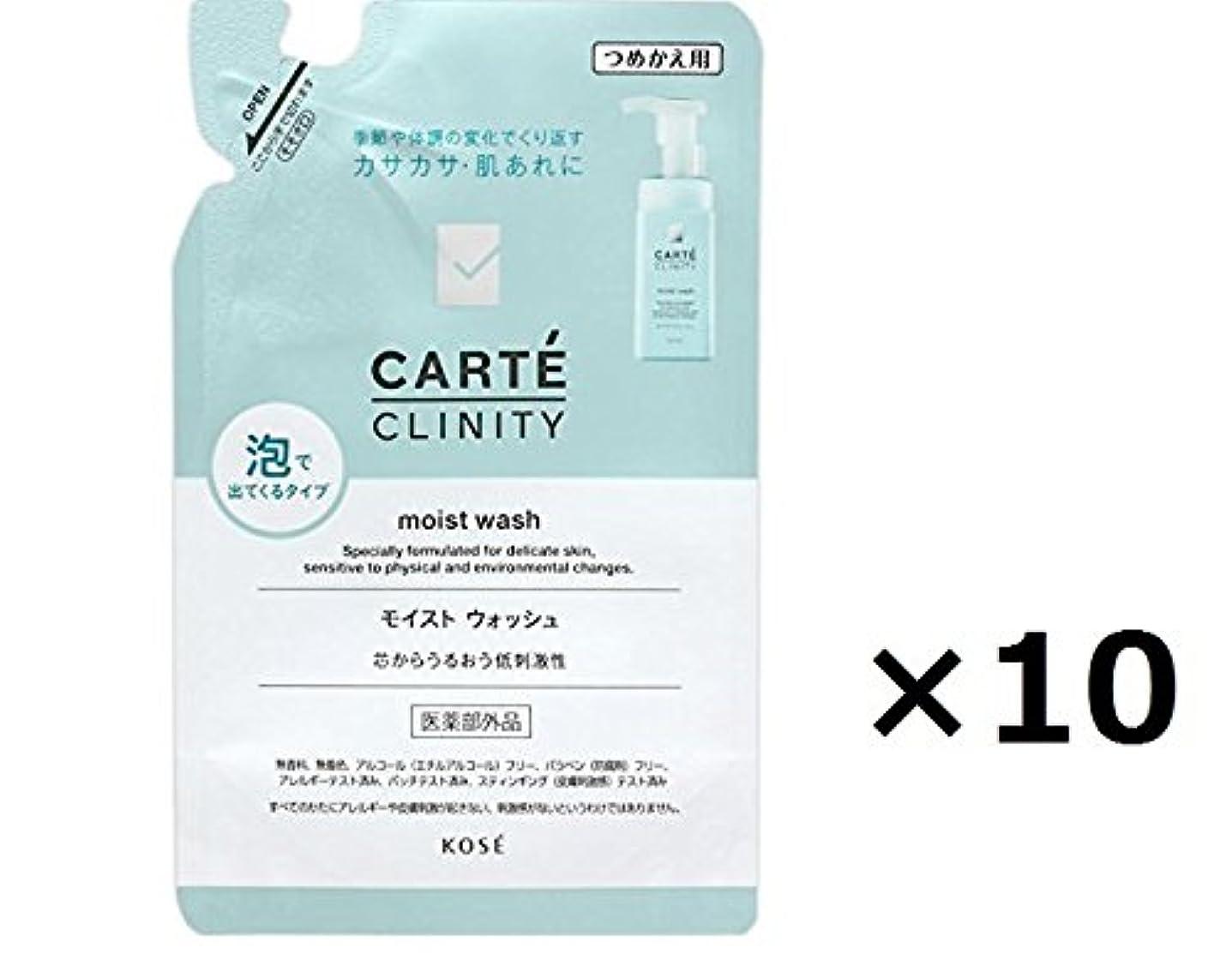 【10本セット】 [KOSE] カルテ クリニティ モイスト ウォッシュ 145ml レフィル (医薬部外品)