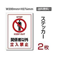 「関係者以外立入禁止」【ステッカー シール】タテ・大 200×276mm (sticker-026) (2枚組)