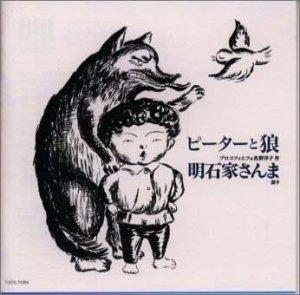ピーターと狼 - ARRAY(0x106d5f18)