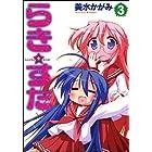 らき☆すた (3) (単行本コミックス)