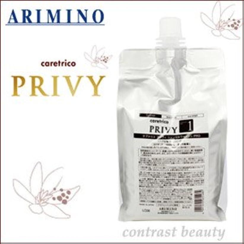 納得させるファッション私の【X3個セット】 アリミノ ケアトリコ プリヴィ ジェントルウォッシュ PRO 1000ml 詰替え用