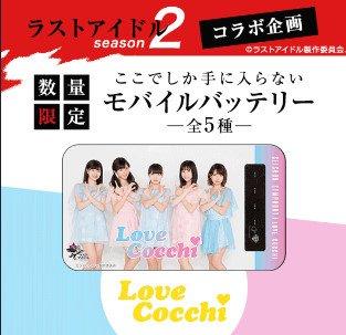 ラストアイドル2 モバイルバッテリー LoveCocchi ...