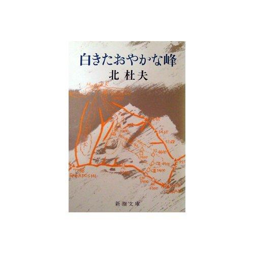 白きたおやかな峰 (新潮文庫 き 4-22)の詳細を見る