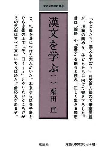 漢文を学ぶ〈1〉 (小さな学問の書)の詳細を見る