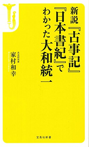 新説『古事記』『日本書紀』でわかった大和統一 (宝島社新書)