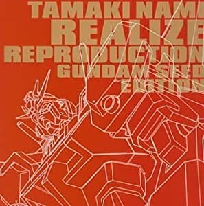 Realize Reproduction -GUNDAM SEED EDTION- (CCCD)