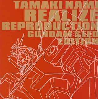 [画像:Realize Reproduction -GUNDAM SEED EDTION- (CCCD)]