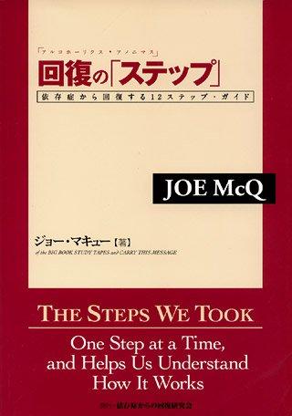 回復の「ステップ」 (依存症から回復する12ステップ・ガイド)
